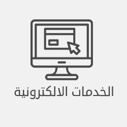 الخدمات الالكترونية